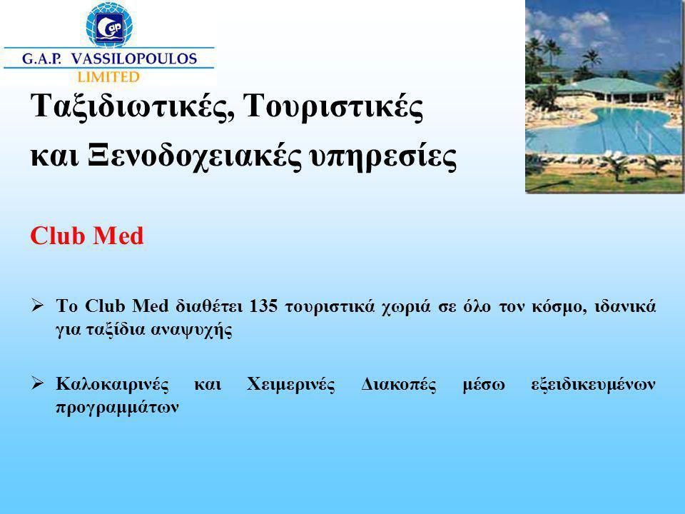 Ταξιδιωτικές, Τουριστικές και Ξενοδοχειακές υπηρεσίες Club Med  To Club Med διαθέτει 135 τουριστικά χωριά σε όλο τον κόσμο, ιδανικά για ταξίδια αναψυ