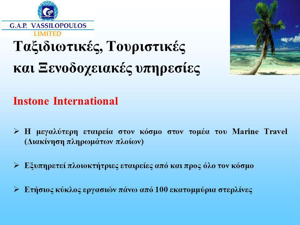 Ταξιδιωτικές, Τουριστικές και Ξενοδοχειακές υπηρεσίες Instone International  Η μεγαλύτερη εταιρεία στον κόσμο στον τομέα του Marine Travel (Διακίνηση