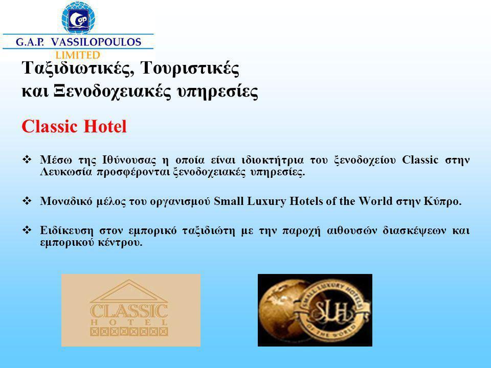 Ταξιδιωτικές, Τουριστικές και Ξενοδοχειακές υπηρεσίες Classic Hotel  Μέσω της Ιθύνουσας η οποία είναι ιδιοκτήτρια του ξενοδοχείου Classic στην Λευκωσ