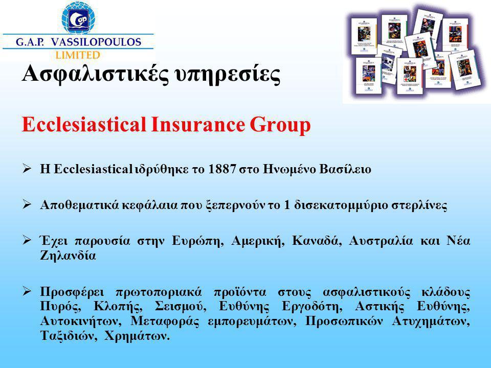 Ασφαλιστικές υπηρεσίες Ecclesiastical Insurance Group  H Ecclesiastical ιδρύθηκε το 1887 στο Ηνωμένο Βασίλειο  Αποθεματικά κεφάλαια που ξεπερνούν το
