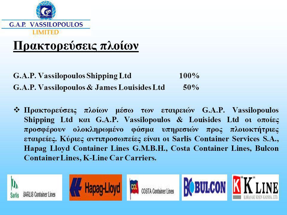 Πρακτορεύσεις πλοίων G.A.P. Vassilopoulos Shipping Ltd 100% G.A.P. Vassilopoulos & James Louisides Ltd 50%  Πρακτορεύσεις πλοίων μέσω των εταιρειών G