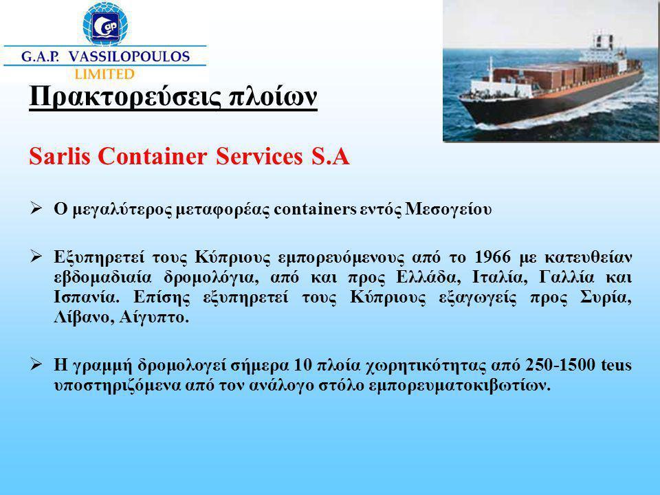 Πρακτορεύσεις πλοίων Sarlis Container Services S.A  Ο μεγαλύτερος μεταφορέας containers εντός Μεσογείου  Εξυπηρετεί τους Κύπριους εμπορευόμενους από