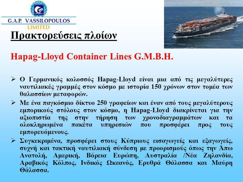 Πρακτορεύσεις πλοίων Hapag-Lloyd Container Lines G.M.B.H.  Ο Γερμανικός κολοσσός Hapag-Lloyd είναι μια από τις μεγαλύτερες ναυτιλιακές γραμμές στον κ