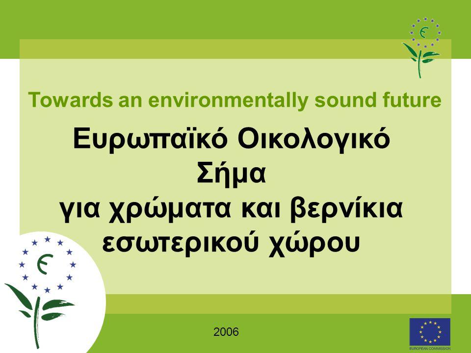 2006 Towards an environmentally sound future Ευρωπαϊκό Οικολογικό Σήμα για χρώματα και βερνίκια εσωτερικού χώρου