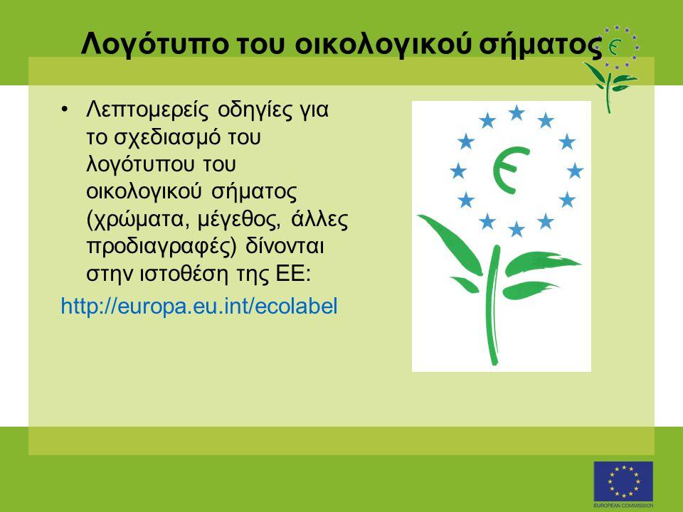 Λογότυπο του οικολογικού σήματος •Λεπτομερείς οδηγίες για το σχεδιασμό του λογότυπου του οικολογικού σήματος (χρώματα, μέγεθος, άλλες προδιαγραφές) δίνονται στην ιστοθέση της ΕΕ: http://europa.eu.int/ecolabel