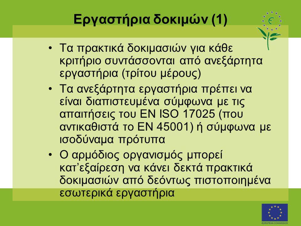 Εργαστήρια δοκιμών (1) •Τα πρακτικά δοκιμασιών για κάθε κριτήριο συντάσσονται από ανεξάρτητα εργαστήρια (τρίτου μέρους) •Τα ανεξάρτητα εργαστήρια πρέπει να είναι διαπιστευμένα σύμφωνα με τις απαιτήσεις του ΕΝ ISO 17025 (που αντικαθιστά το ΕΝ 45001) ή σύμφωνα με ισοδύναμα πρότυπα •Ο αρμόδιος οργανισμός μπορεί κατ'εξαίρεση να κάνει δεκτά πρακτικά δοκιμασιών από δεόντως πιστοποιημένα εσωτερικά εργαστήρια