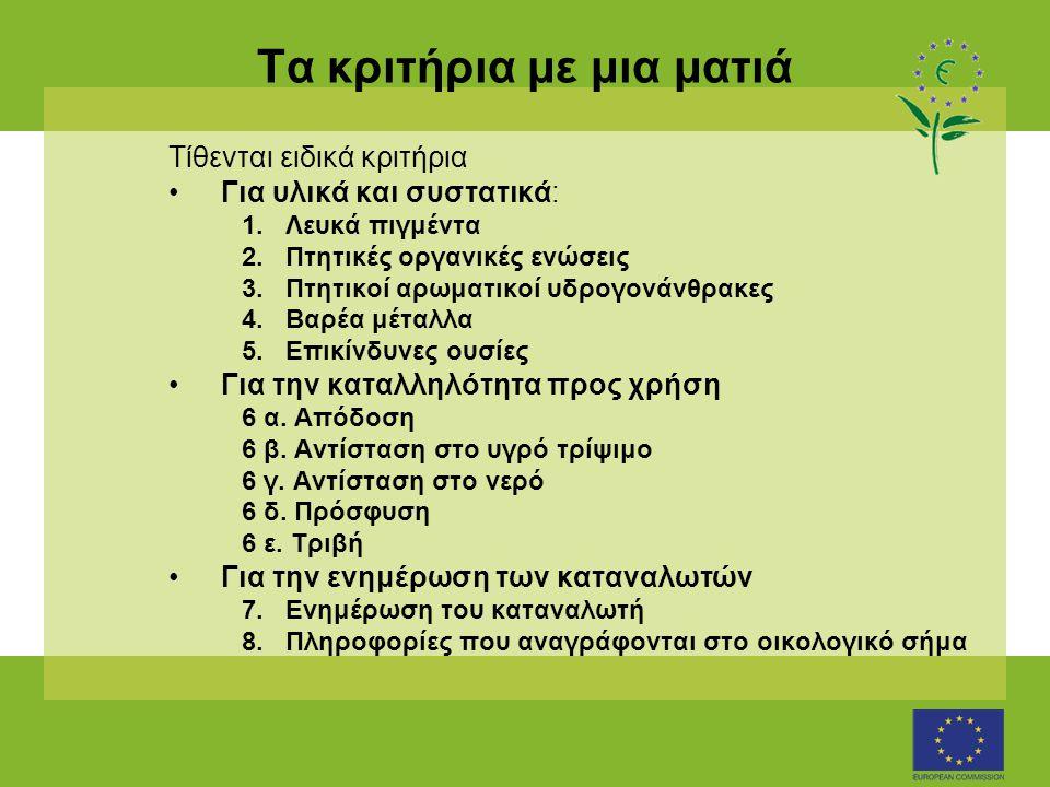 Τα κριτήρια με μια ματιά Τίθενται ειδικά κριτήρια •Για υλικά και συστατικά: 1.Λευκά πιγμέντα 2.Πτητικές οργανικές ενώσεις 3.Πτητικοί αρωματικοί υδρογονάνθρακες 4.Βαρέα μέταλλα 5.Επικίνδυνες ουσίες •Για την καταλληλότητα προς χρήση 6 α.