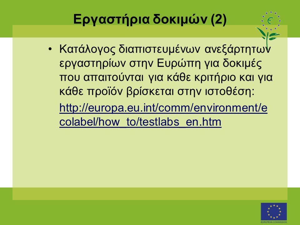 Εργαστήρια δοκιμών (2) •Κατάλογος διαπιστευμένων ανεξάρτητων εργαστηρίων στην Ευρώπη για δοκιμές που απαιτούνται για κάθε κριτήριο και για κάθε προϊόν βρίσκεται στην ιστοθέση: http://europa.eu.int/comm/environment/e colabel/how_to/testlabs_en.htm