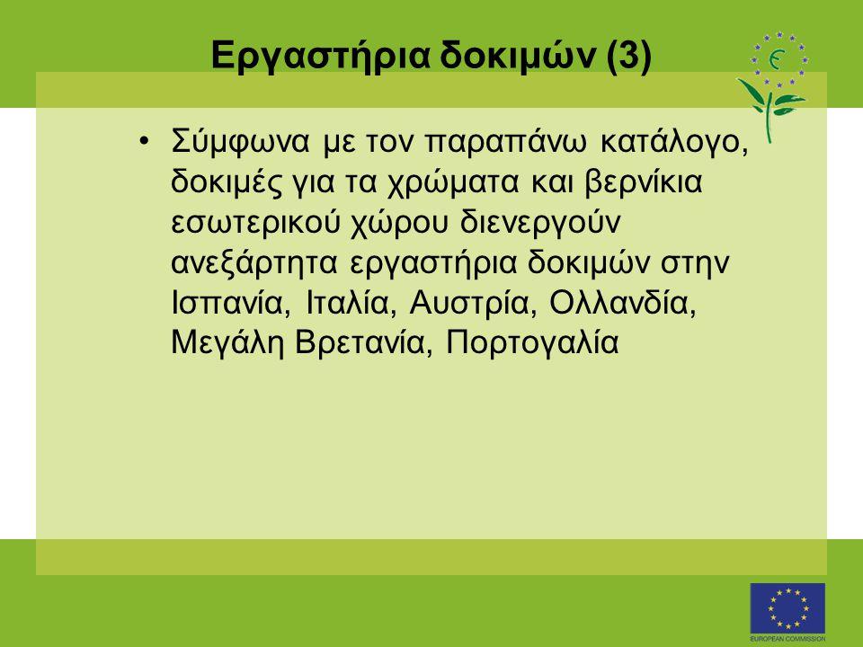 Εργαστήρια δοκιμών (3) •Σύμφωνα με τον παραπάνω κατάλογο, δοκιμές για τα χρώματα και βερνίκια εσωτερικού χώρου διενεργούν ανεξάρτητα εργαστήρια δοκιμών στην Ισπανία, Ιταλία, Αυστρία, Ολλανδία, Μεγάλη Βρετανία, Πορτογαλία