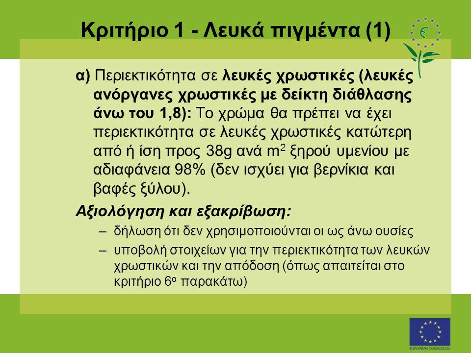 Κριτήριο 7 - Ενημέρωση του καταναλωτή (2) •Αναγράφεται στη συσκευασία ή επισυνάπτεται σε αυτήν το κείμενο που ακολουθεί (ή άλλο ισοδύναμο): «Περισσότερες πληροφορίες για τους λόγους για τους οποίους αποδόθηκε το οικολογικό σήμα σε αυτό το προϊόν υπάρχουν στην ιστοθέση της ΕΕ: http://europa.eu.int/ecolabel» Αξιολόγηση και εξακρίβωση: –δείγμα της συσκευασίας του προϊόντος –δήλωση συμμόρφωσης
