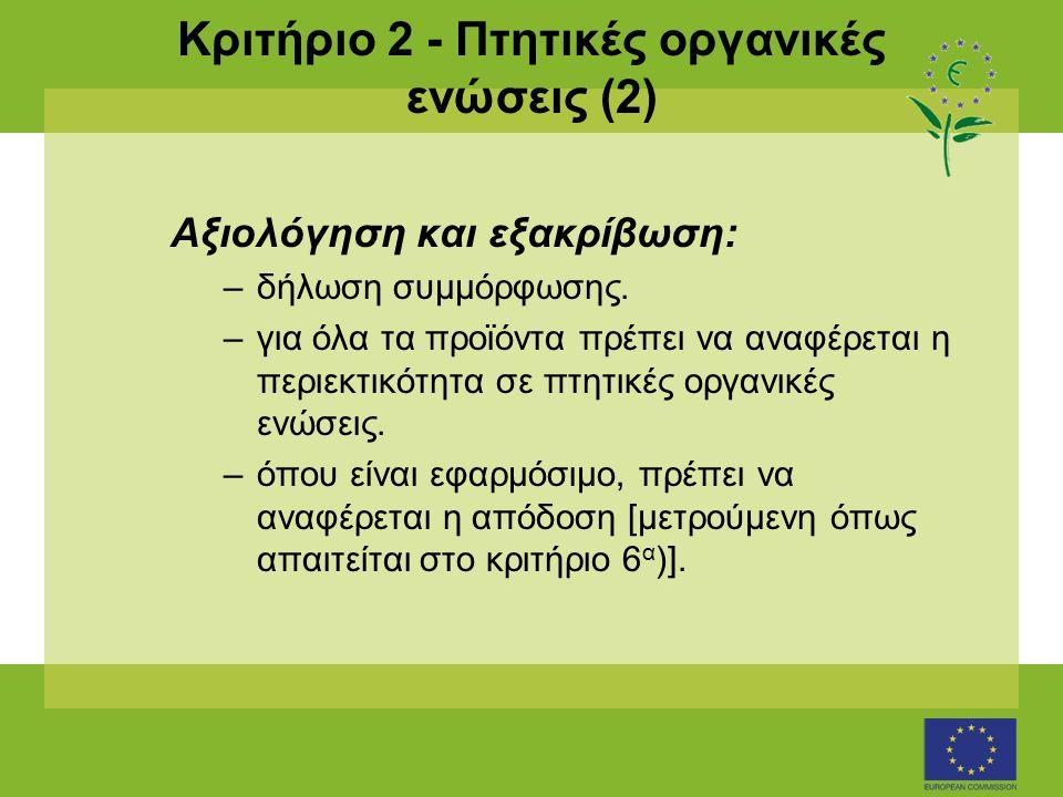 Κριτήριο 2 - Πτητικές οργανικές ενώσεις (2) Αξιολόγηση και εξακρίβωση: –δήλωση συμμόρφωσης.