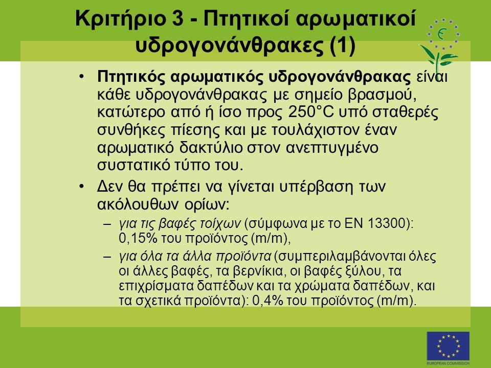 Κριτήριο 5 - Επικίνδυνες ουσίες (9) ζ) Φορμαλδεΰδες: Η περιεκτικότητα του προϊόντος σε ελεύθερη φορμαλδεΰδη δεν πρέπει να υπερβαίνει τα 10 mg/kg.