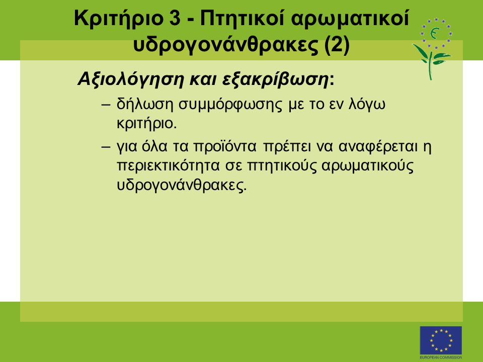 Κριτήριο 4 - Βαρέα μέταλλα •Τα παρακάτω βαρέα μέταλλα ή οι ενώσεις τους δεν πρέπει να χρησιμοποιούνται ως συστατικά του προϊόντος (είτε ως ουσίες είτε ως συστατικά παρασκευάσματος που χρησιμοποιείται): –κάδμιο –μόλυβδος –χρώμιο VI –υδράργυρος –αρσενικό •τα συστατικά μπορεί να περιέχουν ίχνη από αυτά τα μέταλλα προερχόμενα από τις ακαθαρσίες στις πρώτες ύλες.