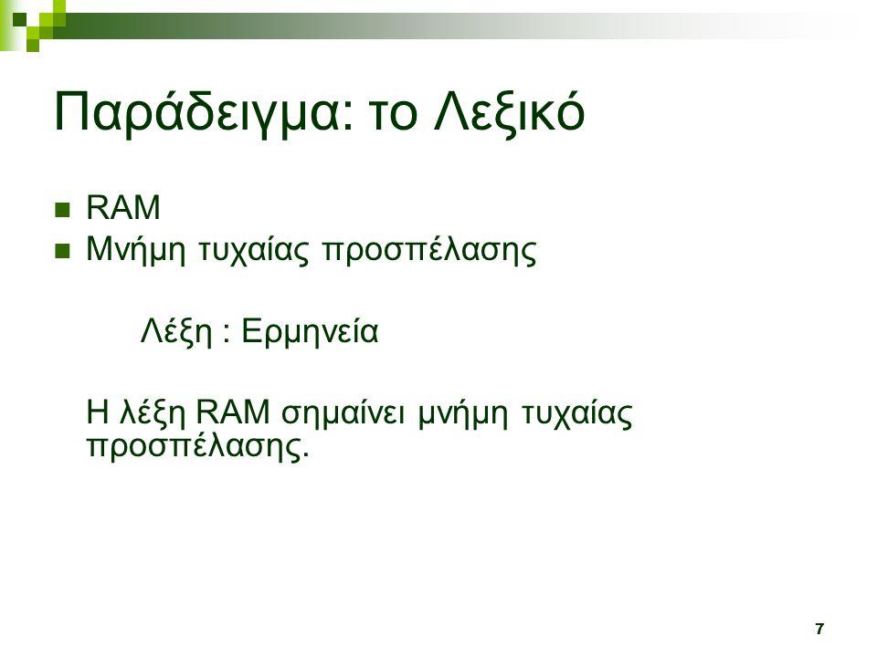 7 Παράδειγμα: το Λεξικό  RAM  Μνήμη τυχαίας προσπέλασης Λέξη : Ερμηνεία Η λέξη RAM σημαίνει μνήμη τυχαίας προσπέλασης.