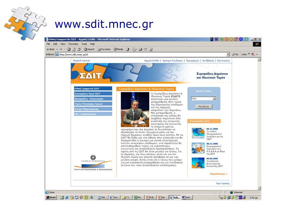 www.sdit.mnec.gr