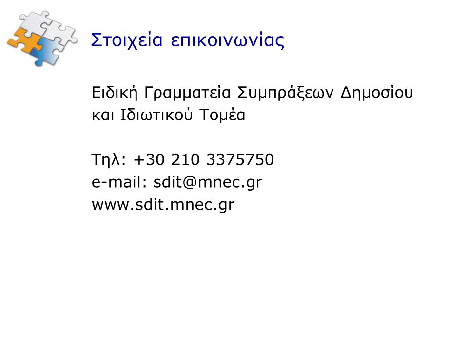 Στοιχεία επικοινωνίας Ειδική Γραμματεία Συμπράξεων Δημοσίου και Ιδιωτικού Τομέα Τηλ: +30 210 3375750 e-mail: sdit@mnec.gr www.sdit.mnec.gr