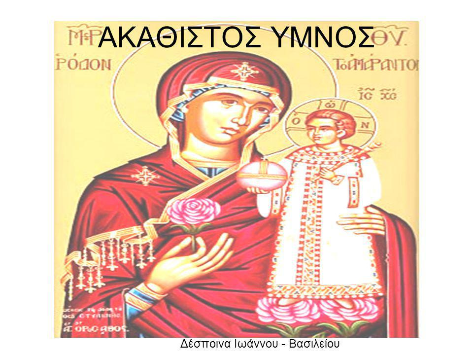 Ήκουσαν οι ποιμένες των Αγγέλων υμνούντων την ένσαρκον Χριστού παρουσίαν...