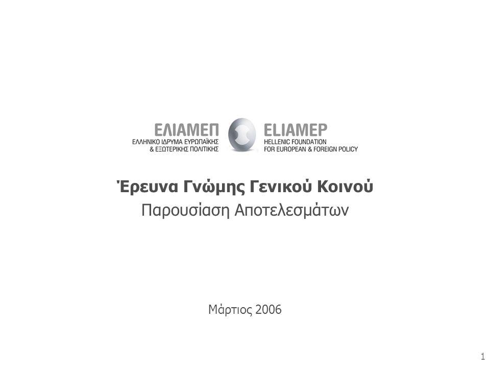 1 1 [Σχεδιασμός & ανάλυση : VENTRIS ΕΠΕ] [Έρευνα πεδίου : MRB HELLAS AE] Έρευνα Γνώμης Γενικού Κοινού Παρουσίαση Αποτελεσμάτων Μάρτιος 2006
