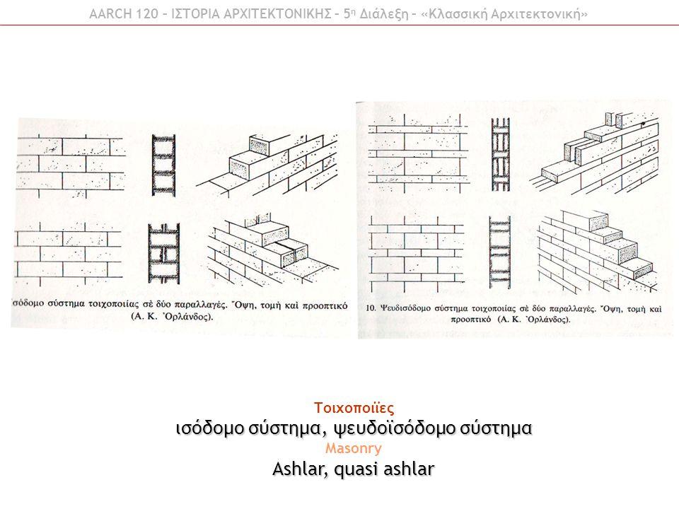 Τοιχοποιϊες ισόδομο σύστημα, ψευδοϊσόδομο σύστημα Masonry Ashlar, quasi ashlar AARCH 120 – ΙΣΤΟΡΙΑ ΑΡΧΙΤΕΚΤΟΝΙΚΗΣ – 5 η Διάλεξη – «Κλασσική Αρχιτεκτον