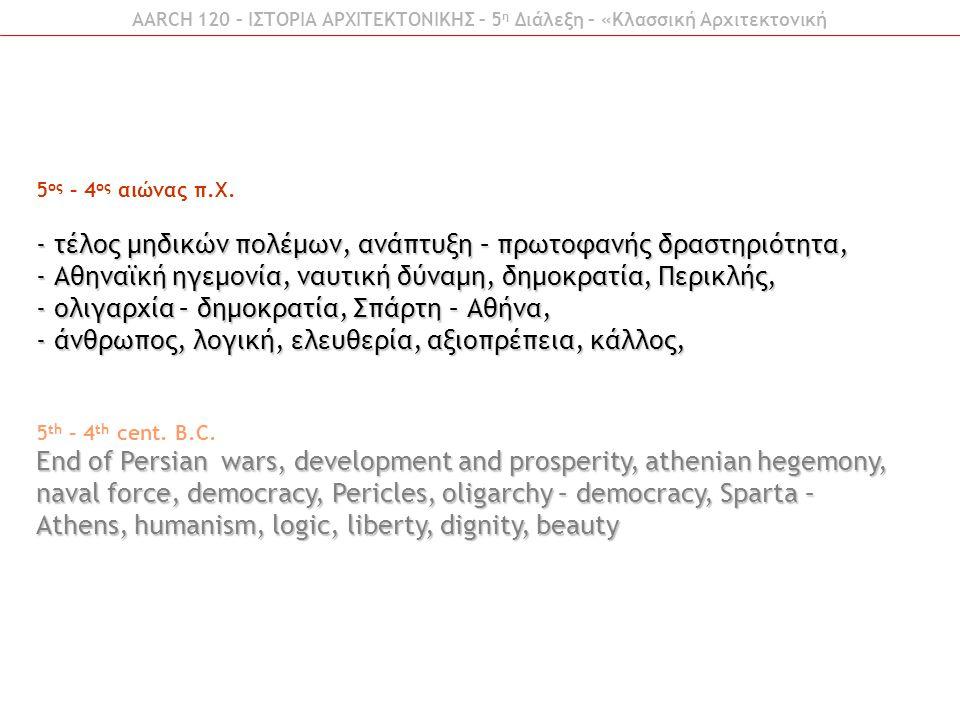 5 ος – 4 ος αιώνας π.Χ. - τέλος μηδικών πολέμων, ανάπτυξη – πρωτοφανής δραστηριότητα, - Αθηναϊκή ηγεμονία, ναυτική δύναμη, δημοκρατία, Περικλής, - ολι