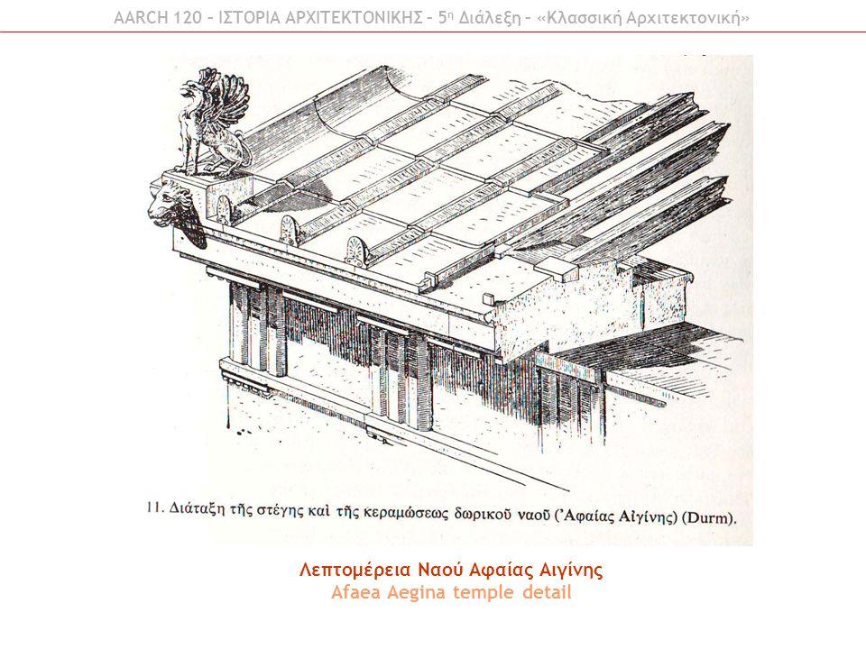Λεπτομέρεια Ναού Αφαίας Αιγίνης Afaea Aegina temple detail AARCH 120 – ΙΣΤΟΡΙΑ ΑΡΧΙΤΕΚΤΟΝΙΚΗΣ – 5 η Διάλεξη – «Κλασσική Αρχιτεκτονική»