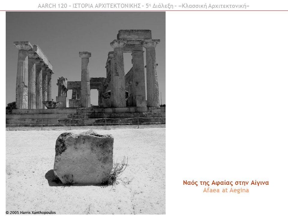 Ναός της Αφαίας στην Αίγινα Afaea at Aegina AARCH 120 – ΙΣΤΟΡΙΑ ΑΡΧΙΤΕΚΤΟΝΙΚΗΣ – 5 η Διάλεξη – «Κλασσική Αρχιτεκτονική»