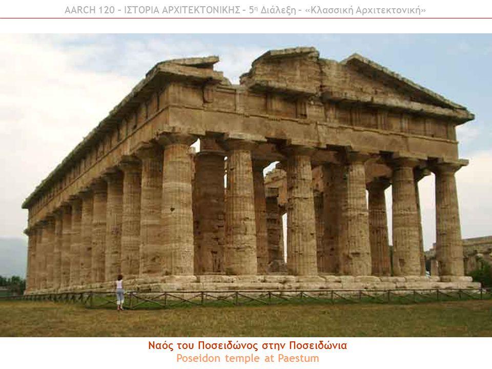 Ναός του Ποσειδώνος στην Ποσειδώνια Poseidon temple at Paestum AARCH 120 – ΙΣΤΟΡΙΑ ΑΡΧΙΤΕΚΤΟΝΙΚΗΣ – 5 η Διάλεξη – «Κλασσική Αρχιτεκτονική»
