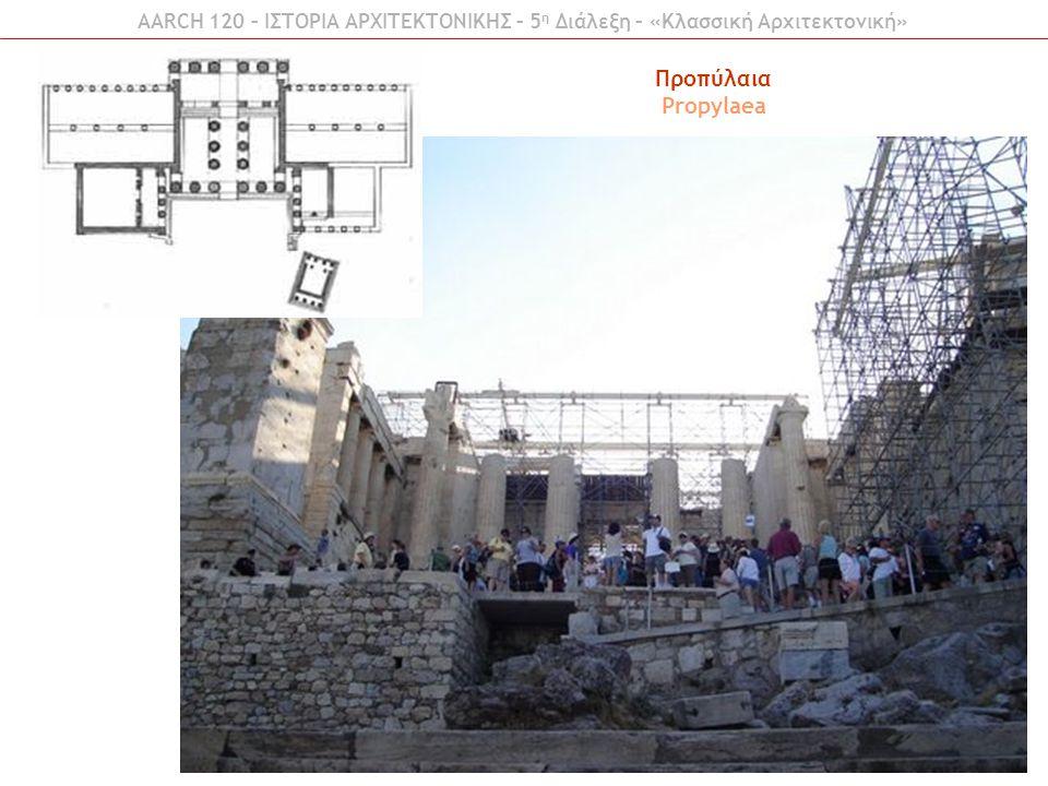 Προπύλαια Propylaea AARCH 120 – ΙΣΤΟΡΙΑ ΑΡΧΙΤΕΚΤΟΝΙΚΗΣ – 5 η Διάλεξη – «Κλασσική Αρχιτεκτονική»