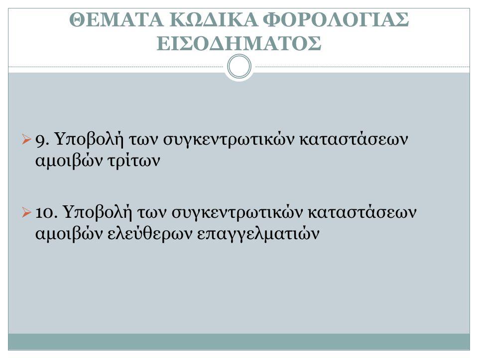 ΘΕΜΑΤΑ ΚΩΔΙΚΑ ΦΟΡΟΛΟΓΙΑΣ ΕΙΣΟΔΗΜΑΤΟΣ  9. Υποβολή των συγκεντρωτικών καταστάσεων αμοιβών τρίτων  10. Υποβολή των συγκεντρωτικών καταστάσεων αμοιβών ε