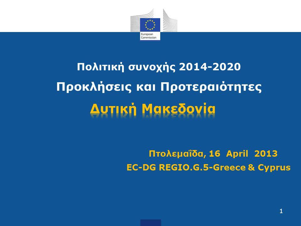 Εγγραφο Θέσης των υπηρεσιών της Ευρωπαϊκής Επιτροπής •Δημιουργεί ένα πλαίσιο διαλόγου •Ανταποκρίνεται στις προκλήσεις της συνοχής και της στρατηγικής ΕU2020 •Προτείνει τις βασικές προτεραιότητες χρηματοδότησης •Προωθεί μια ολοκληρωμένη προσέγγιση, βασιζόμενη σε πολυ-επίπεδη διακυβέρνηση 2