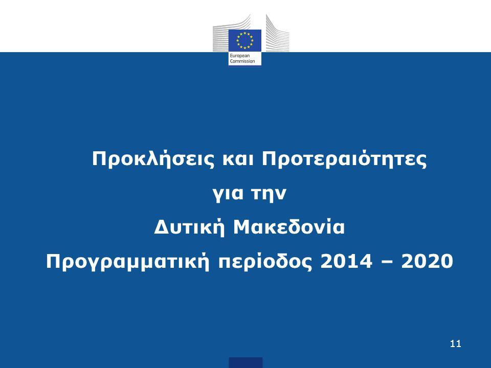 Προκλήσεις και Προτεραιότητες για την Δυτική Μακεδονία Προγραμματική περίοδος 2014 – 2020 11