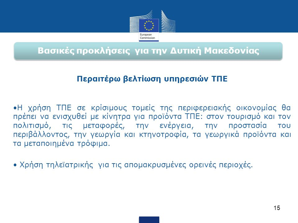 Βασικές προκλήσεις για την Δυτική Μακεδονίας Περαιτέρω βελτίωση υπηρεσιών ΤΠΕ •Η χρήση ΤΠΕ σε κρίσιμους τομείς της περιφερειακής οικονομίας θα πρέπει