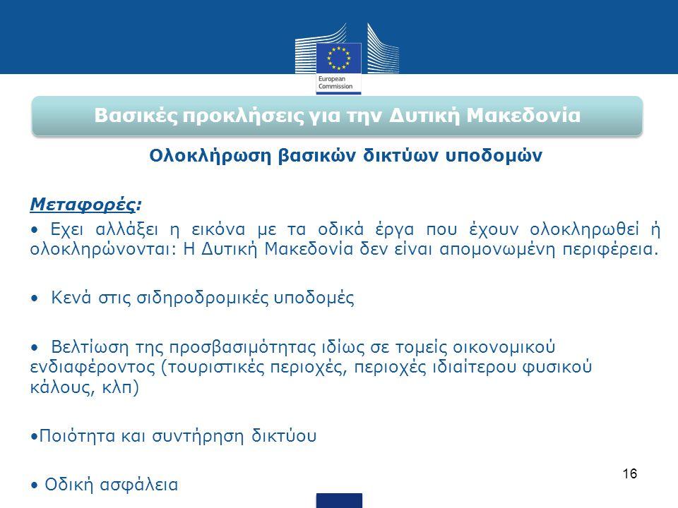 Βασικές προκλήσεις για την Δυτική Μακεδονία Ολοκλήρωση βασικών δικτύων υποδομών Μεταφορές: • Εχει αλλάξει η εικόνα με τα οδικά έργα που έχουν ολοκληρω