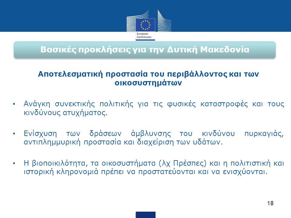 Βασικές προκλήσεις για την Δυτική Μακεδονία Αποτελεσματική προστασία του περιβάλλοντος και των οικοσυστημάτων • Ανάγκη συνεκτικής πολιτικής για τις φυ