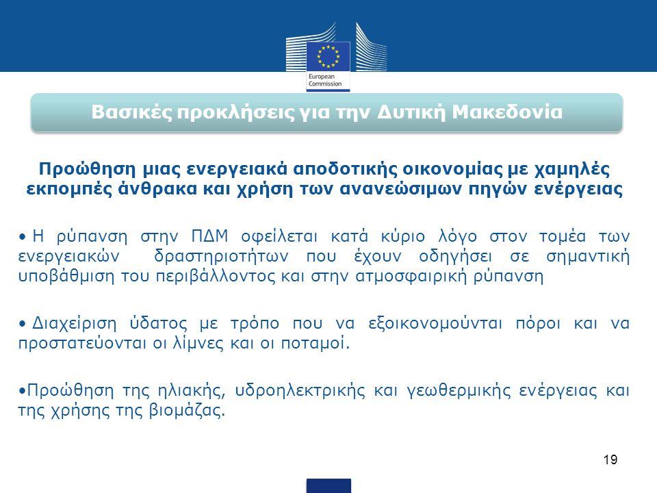Βασικές προκλήσεις για την Δυτική Μακεδονία Προώθηση μιας ενεργειακά αποδοτικής οικονομίας με χαμηλές εκπομπές άνθρακα και χρήση των ανανεώσιμων πηγών