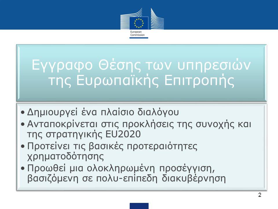 Εγγραφο Θέσης των υπηρεσιών της Ευρωπαϊκής Επιτροπής •Δημιουργεί ένα πλαίσιο διαλόγου •Ανταποκρίνεται στις προκλήσεις της συνοχής και της στρατηγικής