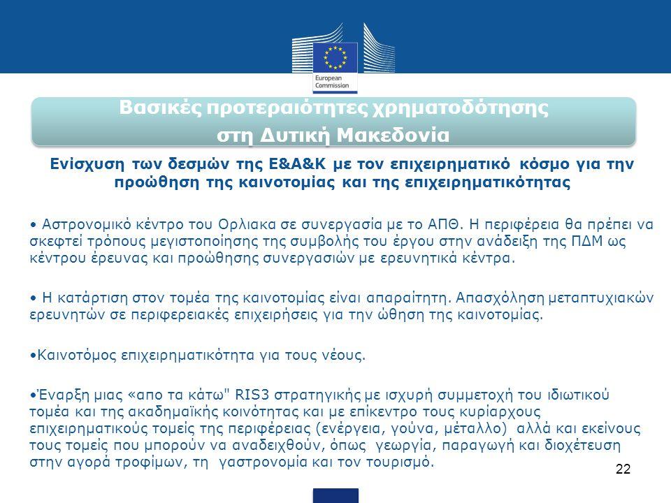 Βασικές προτεραιότητες χρηματοδότησης στη Δυτική Μακεδονία Ενίσχυση των δεσμών της Ε&Α&Κ με τον επιχειρηματικό κόσμο για την προώθηση της καινοτομίας