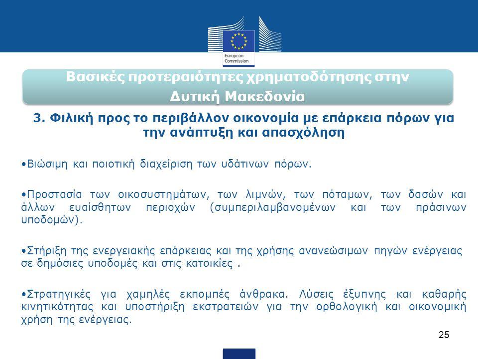 Βασικές προτεραιότητες χρηματοδότησης στην Δυτική Μακεδονία 3. Φιλική προς το περιβάλλον οικονομία με επάρκεια πόρων για την ανάπτυξη και απασχόληση •