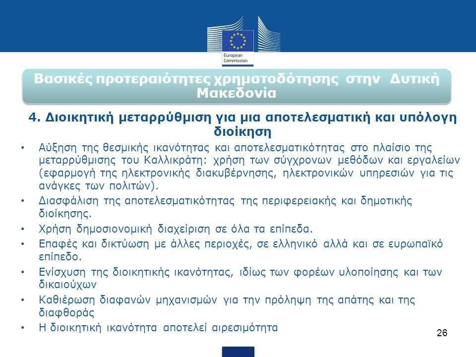 Βασικές προτεραιότητες χρηματοδότησης στην Δυτική Μακεδονία 4. Διοικητική μεταρρύθμιση για μια αποτελεσματική και υπόλογη διοίκηση • Αύξηση της θεσμικ