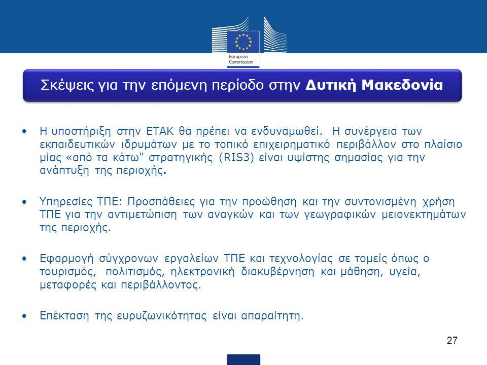 Σκέψεις για την επόμενη περίοδο στην Δυτική Μακεδονία •Η υποστήριξη στην ΕΤΑΚ θα πρέπει να ενδυναμωθεί. Η συνέργεια των εκπαιδευτικών ιδρυμάτων με το
