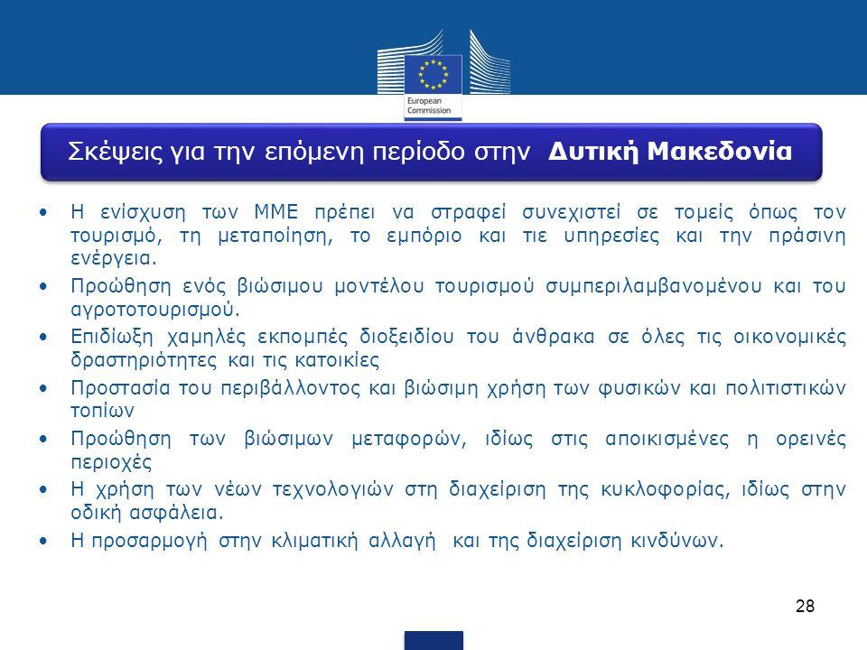 Σκέψεις για την επόμενη περίοδο στην Δυτική Μακεδονία •Η ενίσχυση των ΜΜΕ πρέπει να στραφεί συνεχιστεί σε τομείς όπως τον τουρισμό, τη μεταποίηση, το