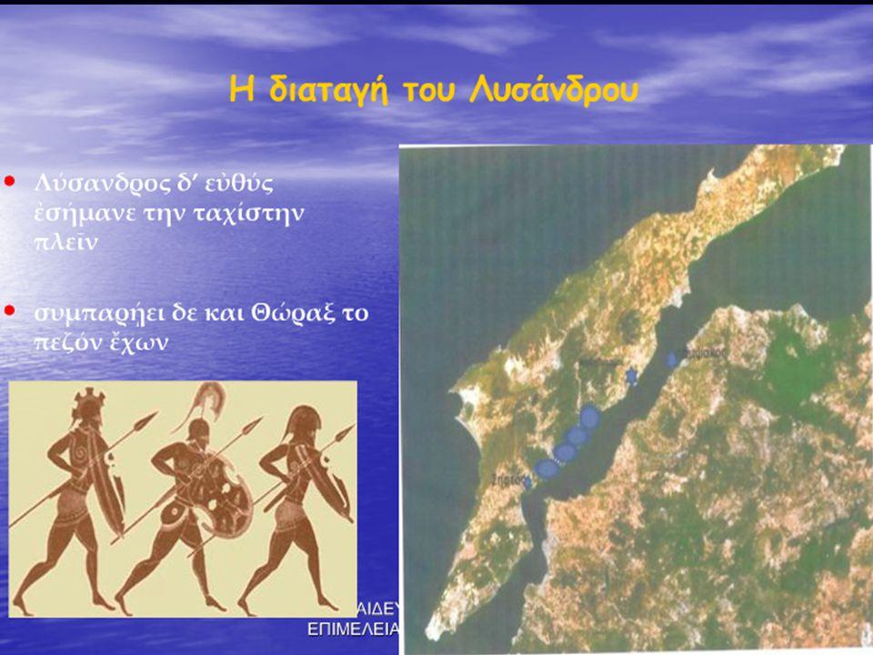 Ο Λύσανδρος δίνει το σύνθημα για μετωπική επίθεση, έχοντας στο πλευρό του και τις δυνάμεις του Θώρακα του Λακεδαιμονίου. Οι Αθηναίοι είναι διασκορπισμ