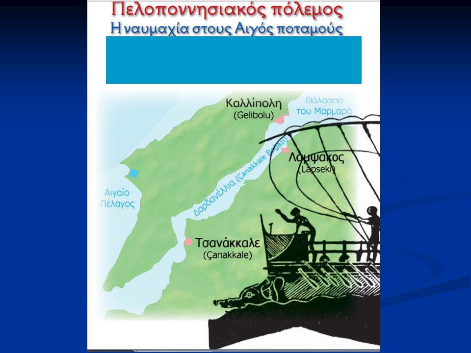 Ενώ ο Λύσανδρος βρίσκεται στη Ρόδο, οι Αθηναίοι, με ορμητήριο τη Σάμο, λεηλατούν τις ιωνικές πόλεις που ανήκαν στον Κύρο.