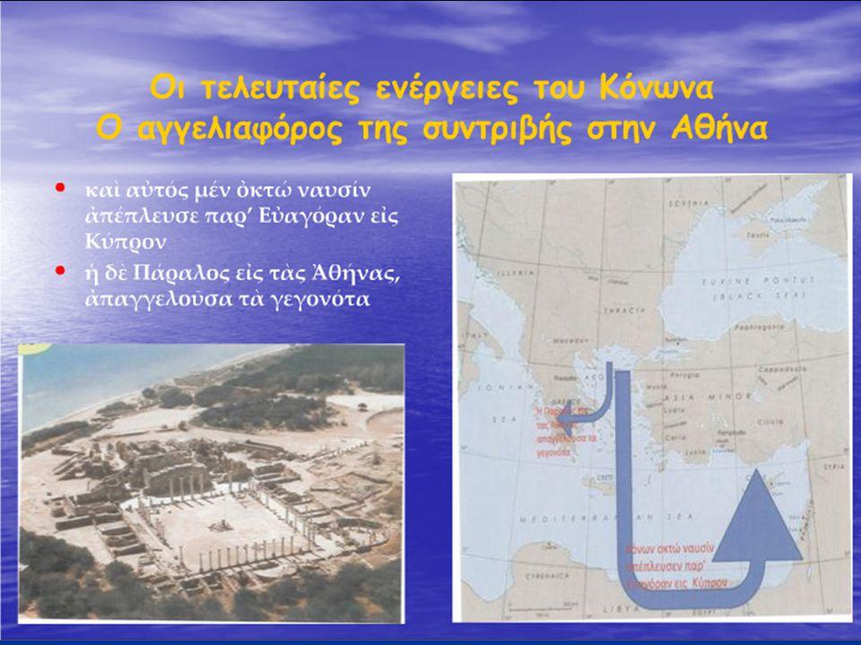 Ο Κόνων πλέει προς την Κύπρο και η Πάραλος προς την Αθήνα, για να αναγγείλει την καταστροφή. Ο Κόνων ίσως ήθελε να αποφύγει το μένος του δήμου της Αθή