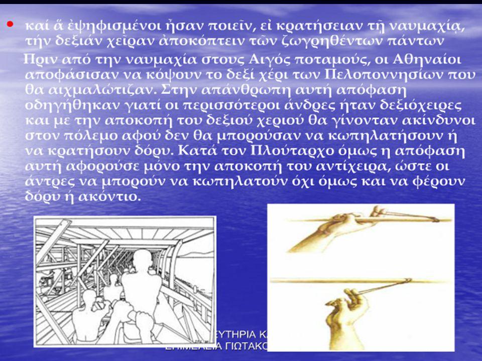 Αποφασίζεται η θανάτωση όλων των Αθηναίων αιχμαλώτων, πλην του ναύαρχου Αδείμαντου, επειδή είχε καταψηφίσει στην εκκλησία του δήμου την πρόταση της απ