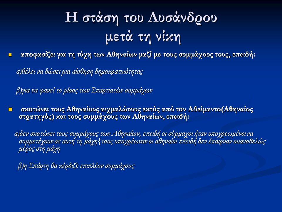  ολιγωρία(=καθυστέρηση) και εφησυχασμός των Αθηναίων  αλαζονεία και επιπολαιότητα των Αθηναίων, αφού: α) αδιαφορούν για τη συμβουλή του Αλκιβιάδη β)