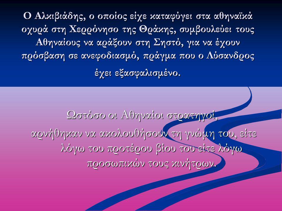 Ο Αλκιβιάδης, ο οποίος είχε καταφύγει στα αθηναϊκά οχυρά στη Χερρόνησο της Θράκης, συμβουλεύει τους Αθηναίους να αράξουν στη Σηστό, για να έχουν πρόσβαση σε ανεφοδιασμό, πράγμα που ο Λύσανδρος έχει εξασφαλισμένο.