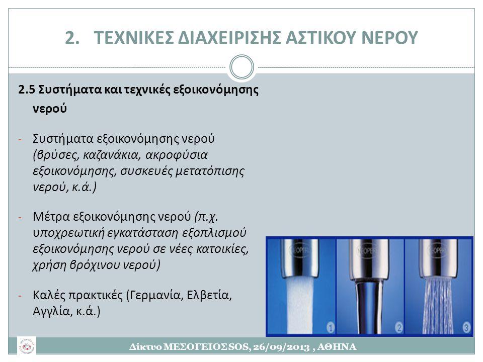 2. ΤΕΧΝΙΚΕΣ ΔΙΑΧΕΙΡΙΣΗΣ ΑΣΤΙΚΟΥ ΝΕΡΟΥ 2.5 Συστήματα και τεχνικές εξοικονόμησης νερού - Συστήματα εξοικονόμησης νερού (βρύσες, καζανάκια, ακροφύσια εξο