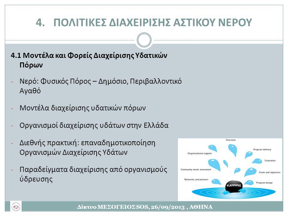 4. ΠΟΛΙΤΙΚΕΣ ΔΙΑΧΕΙΡΙΣΗΣ ΑΣΤΙΚΟΥ ΝΕΡΟΥ 4.1 Μοντέλα και Φορείς Διαχείρισης Υδατικών Πόρων - Νερό: Φυσικός Πόρος – Δημόσιο, Περιβαλλοντικό Αγαθό - Μοντέ