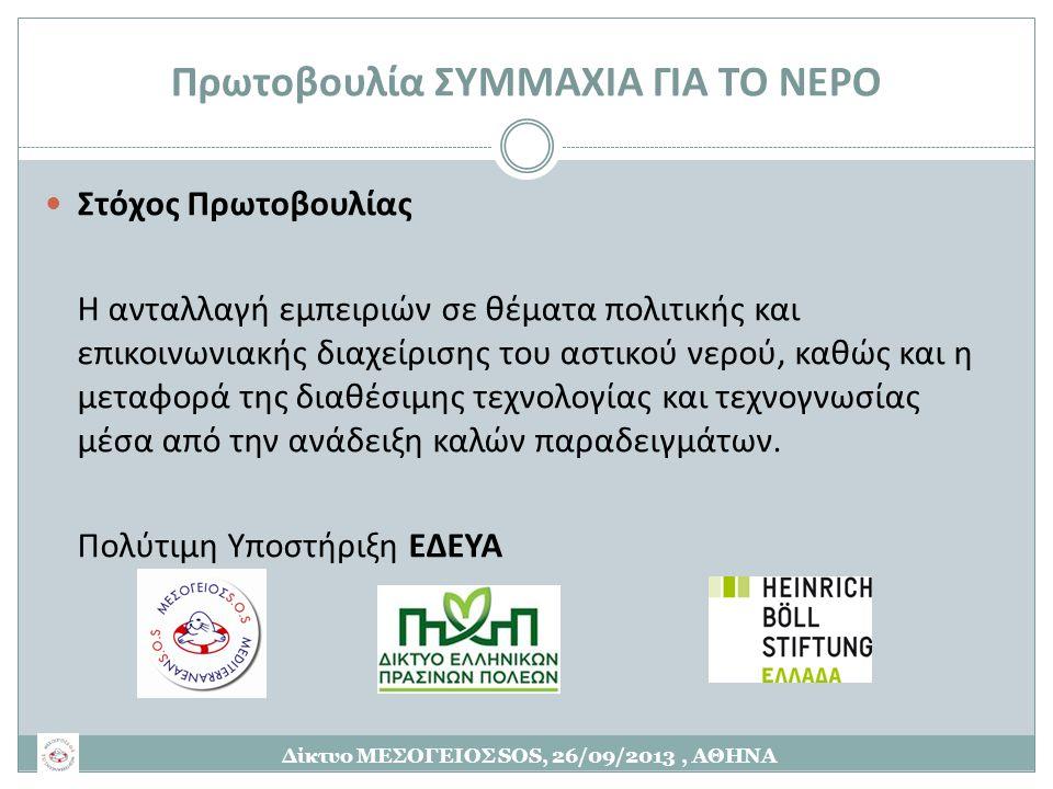  Στόχος Πρωτοβουλίας Η ανταλλαγή εμπειριών σε θέματα πολιτικής και επικοινωνιακής διαχείρισης του αστικού νερού, καθώς και η μεταφορά της διαθέσιμης